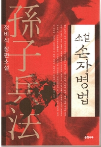 손자병법(소설)