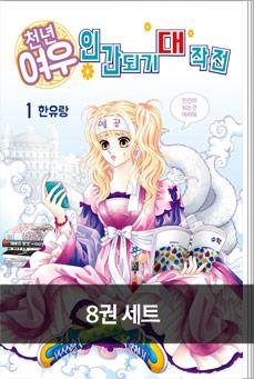 천년여우 인간되기 대작전 8권 완결 세트