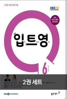 입트영 + 귀트영 세트 (2019년 6월호)