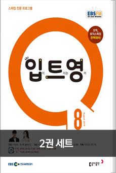 입트영 + 귀트영 세트 (2019년 8월호)