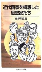[해외]近代國家を構想した思想家たち
