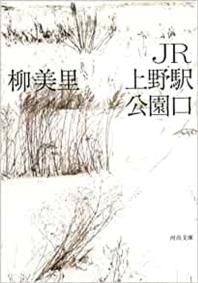 JR上野驛公園口