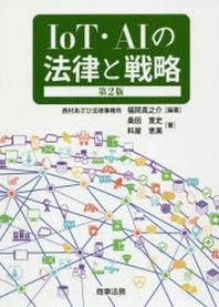 IOT.AIの法律と戰略