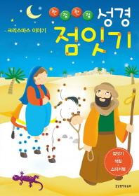 성경 점잇기: 크리스마스 이야기(한점한점)