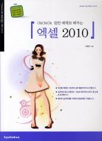 엑셀 2010(OKOKOK 알찬 예제로 배우는)