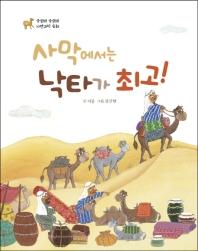 사막에서는 낙타가 최고!(궁금해 궁금해 자연과학 동화)