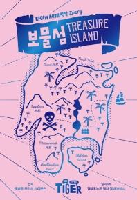 보물섬(타이거 세계 명작 다이어리)(양장본 HardCover)