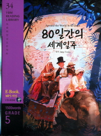 80일간의 세계일주(1500WORDS GRADE. 5)(CD1장포함)(YBM READING LIBRARY 34)