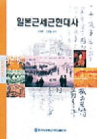 일본근세근현대사(교과서)