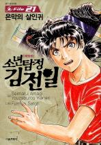 소년탐정 김전일. 21(애장판)