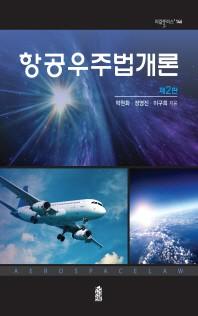 항공우주법개론(2판)(리걸플러스 146)(양장본 HardCover)