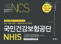 NCS 국민건강보험공단(NHIS) 최신기출(2회분)+봉투모의고사(3회분)(2017)(하반기 마지막 채용)(하반기 마지