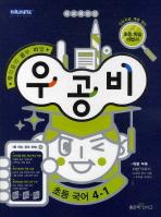 국어 4-1(2011)