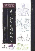 음식 문화 관련 자료집 -새책수준-개화기에서 일제강점기까지-한국문화자료총서-