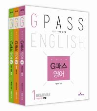 G패스 영어 세트(2015)(박지나의)(전3권)