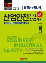 산업안전기사 산업기사 실기(필답형+작업형)(2019)