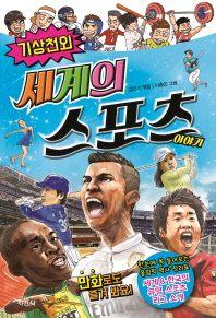 세계의 스포츠 이야기(기상천외)