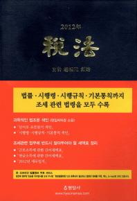 세법(2012)(개정판)