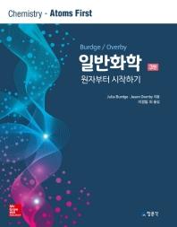 일반화학(3판)