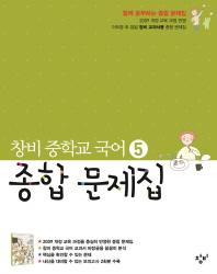 중학교 국어5 종합 문제집(3학년 1학기)(2018)(창비)