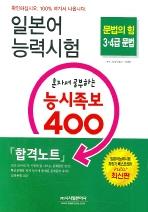 혼자서 공부하는 능시족보400(3·4급 문법)