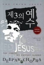 제3의 예수
