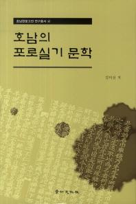호남의 포로실기 문학(호남한문고전 연구총서 4)
