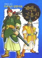 계백과 김유신(만화로 보는 우리나라 삼한지 8)
