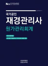 재경관리사 원가관리회계(2019)(국가공인)(개정판)