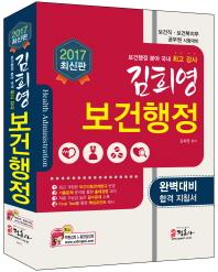 김희영 보건행정(2017)