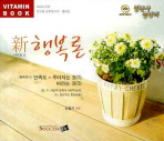 신 행복론(CD 1장)(VITAMIN BOOK 149)
