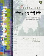 교육방법 및 교육공학(3판)(유비쿼터스 시대의)(3판)