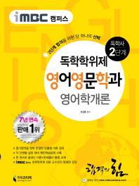 영어학개론(독학학위제 독학사 영어영문학과 2단계)