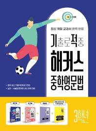 중학영문법 3학년+워크북+해설집 세트(기출로 적중 해커스)(전4권)