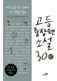 고등중장편소설 30(상)(개정 16종 국어 교과서 전 작품을 실은)