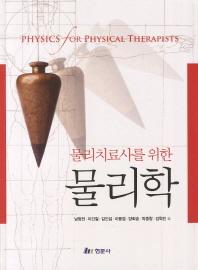 물리학(물리치료사를 위한)(양장본 HardCover)
