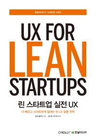 린 스타트업 실전 UX(한빛미디어 IT 스타트업 시리즈)