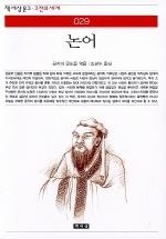 논어(책세상문고고전의세계 29)