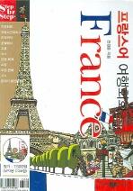 프랑스어 여행회화(미니MP3CD1장포함)(Step by Step 시리즈 10)(포켓북(문고판))