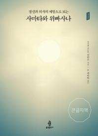 사마타와 위빠사나(큰글자책)(정신과 의사의 체험으로 보는)(개정판)