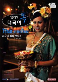 태국어: 태국어 회화 첫걸음(입에서 톡)(CD1장포함)(EBS FM Radio)