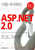 ASP.NET 2.0 프로그래밍