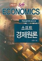 소프트 경제원론(3판)(양장본 HardCover)
