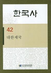 한국사. 42: 대한제국(반양장)