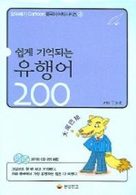 쉽게 기억되는 유행어 200 (CD 2장 포함)