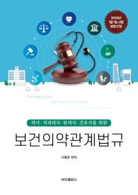 보건의약관계법규