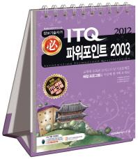 ITQ 파워포인트 2003(2012)(필)(스프링)