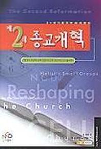 제2의 종교개혁(21세기를위한교회갱신)