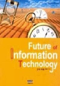 IT의 미래