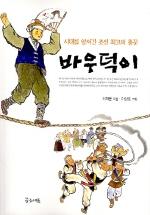 바우덕이 (시대를 앞서간 조선 최고의 춤꾼)